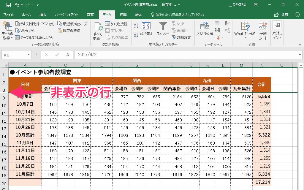 20171129_o0101