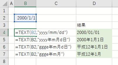 エクセル 文字 列 日付