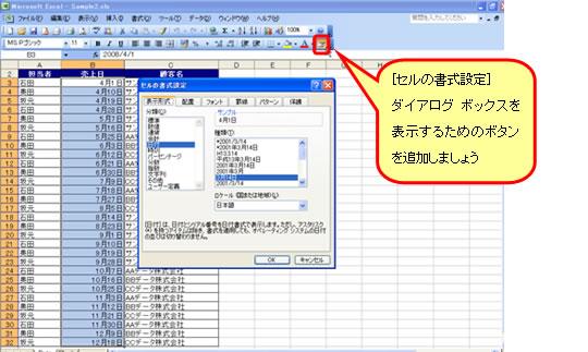 (2)セルの書式設定ダイアログボックスにて、次の設定をします。
