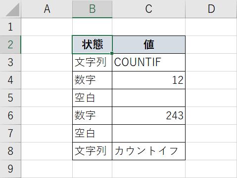 countif-non-blank1