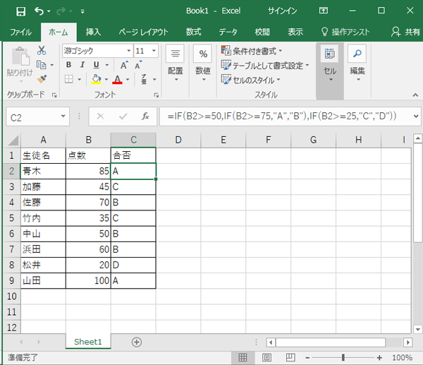 excel_if_image3